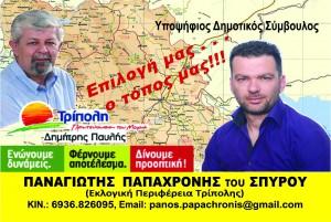 OK ΠΑΠΑΧΡΟΝΗΣ ΚΑΡΤΑ 2014