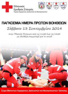 ETHELONTES 2014