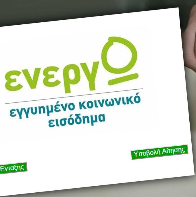 ELAXISTO EGGYHM EISODHMA