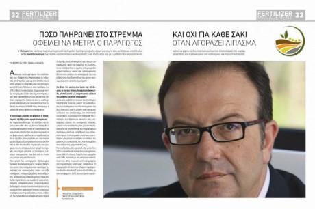 Koutsougeras_Nikolaos_1_Page_1