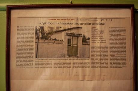 OINOMAGEIRIO PAO 13 6