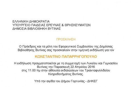 BYTINA PAPARHGOPOYLOS1 2016