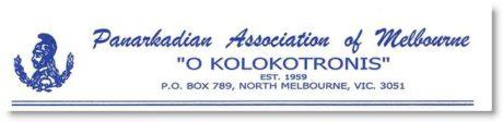 australia-syllogos-arkadon