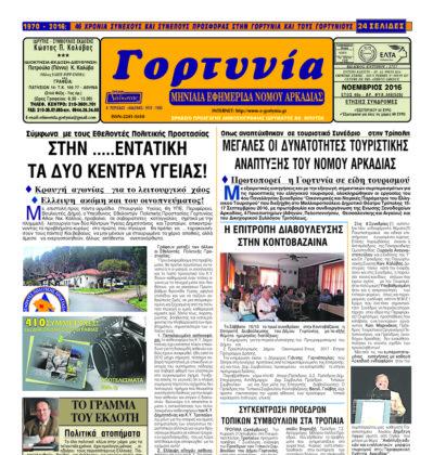 gortynia-efhmerida2-11-2016