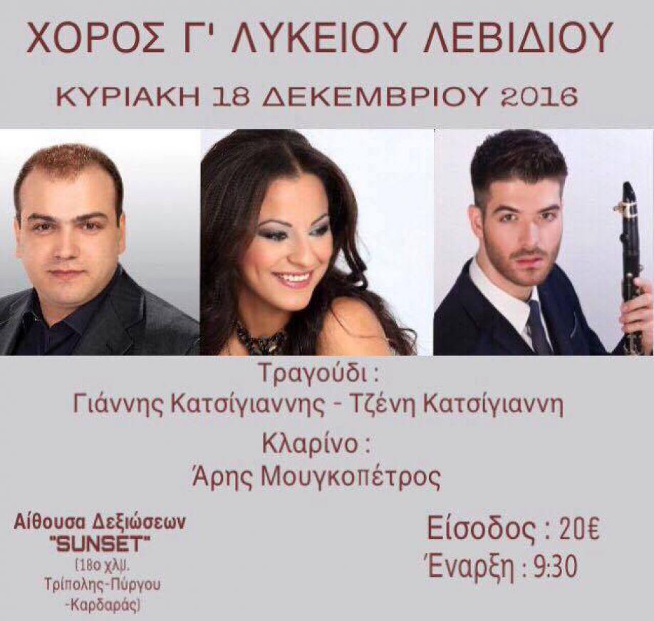 xoros-lebidi-lyk-2016