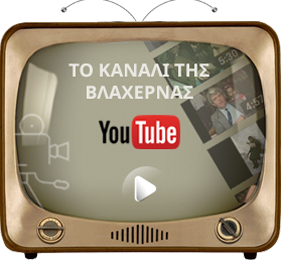 Βλαχέρνα Αρκαδίας - Youtube Channel